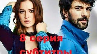 До самой смерти 8 серия русские субтитры