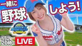 野球ユニフォームコスで世界を目指す!!ベボスタβ版プレイヤー募集!【しろくろち…