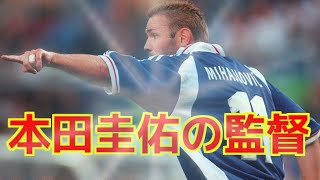 本田圭佑のミラン監督!ミハイロビッチの現役時代のフリーキックスーパーゴール集!Sinisa Mihajlovic Career of free kick Super GOAL!
