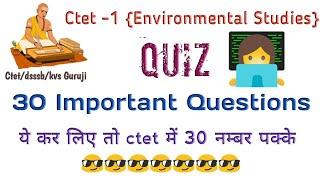 Ctet-1 environment studies || ctet-1 Evs || important Quiz for ctet - 2018 || be prepared
