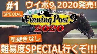 【ウイポ9 2020】#1 ウイニングポスト9 2020やるぞ!!もちろん難易…