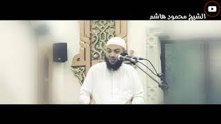 الشيخ محمود هاشم -  حتى تحب لأخيك