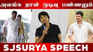 அவங்க தான்  முடிவு பண்ணனும்  | S J Surya Speech |C5D