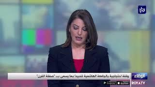 """وقفة احتجاجية بالجامعة الهاشمية تنديدا بما يسمى بـ """"صفقة القرن"""" - (30/1/2020)"""
