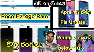 Top technews 43 Poco F2,Redmi 7 Launched,ASUS Max pro m2 & m1 pie,Onpelus 7 colours,