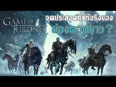 ❄️ วิเคราะห์จุดประสงค์ที่แท้จริงของย่องตอดขาวและบทสรุปการสู้รบของ2เผ่าพันธุ์ ┃ Game of Thrones