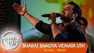"""Bharat Bhagya Vidhata Uth"" - Song - Hindi | Satyamev Jayate 2 | Episode 5 - 30 March 2014"