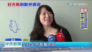20191013中天新聞101觀景台1.6折優惠擠爆!5千人長龍破紀錄