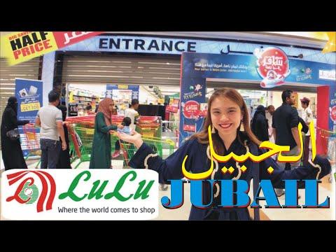 LuLu | Hypermarket | Jubail | Saudi Arabia