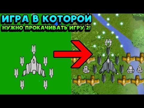 ИГРА В КОТОРОЙ НУЖНО ПРОКАЧИВАТЬ ИГРУ 2! - Upgrade Complete 2