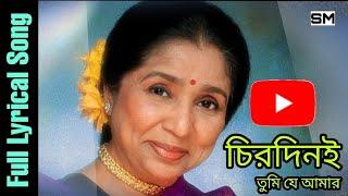 চিরদিনই তুমি যে আমার-Chirodini Tumi Je Aamar | Lyrical Song | Asha Bhosle | Amar Sangi 1987...