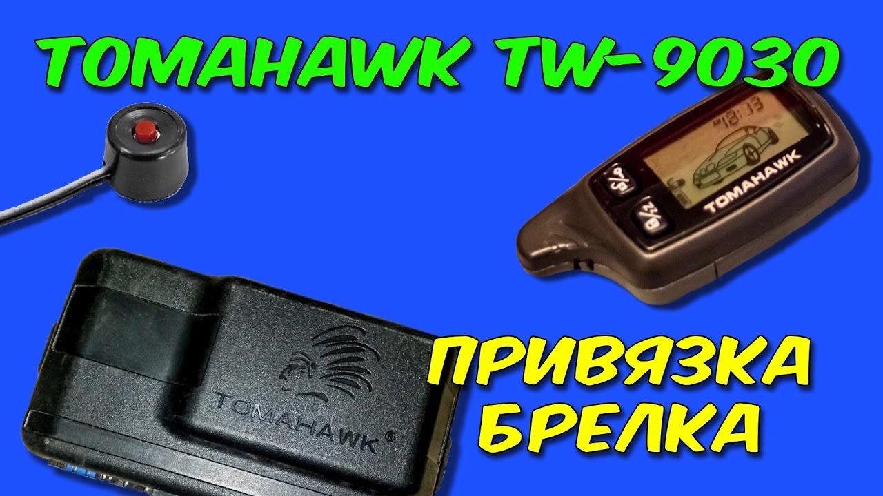 Всем привет!. Имеем сигналку томагавк tw 7010. Последнее время. Батарейки. Хотел купить отдельно брелок. Купить можно, стоит 2.