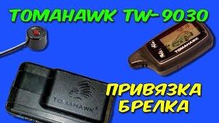 Привязка нового брелка TOMAHAWK TW-9030