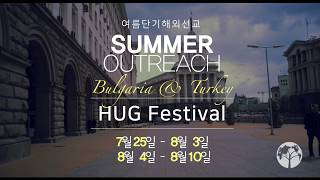HUG Festival in Bulgaria, Europe _2017