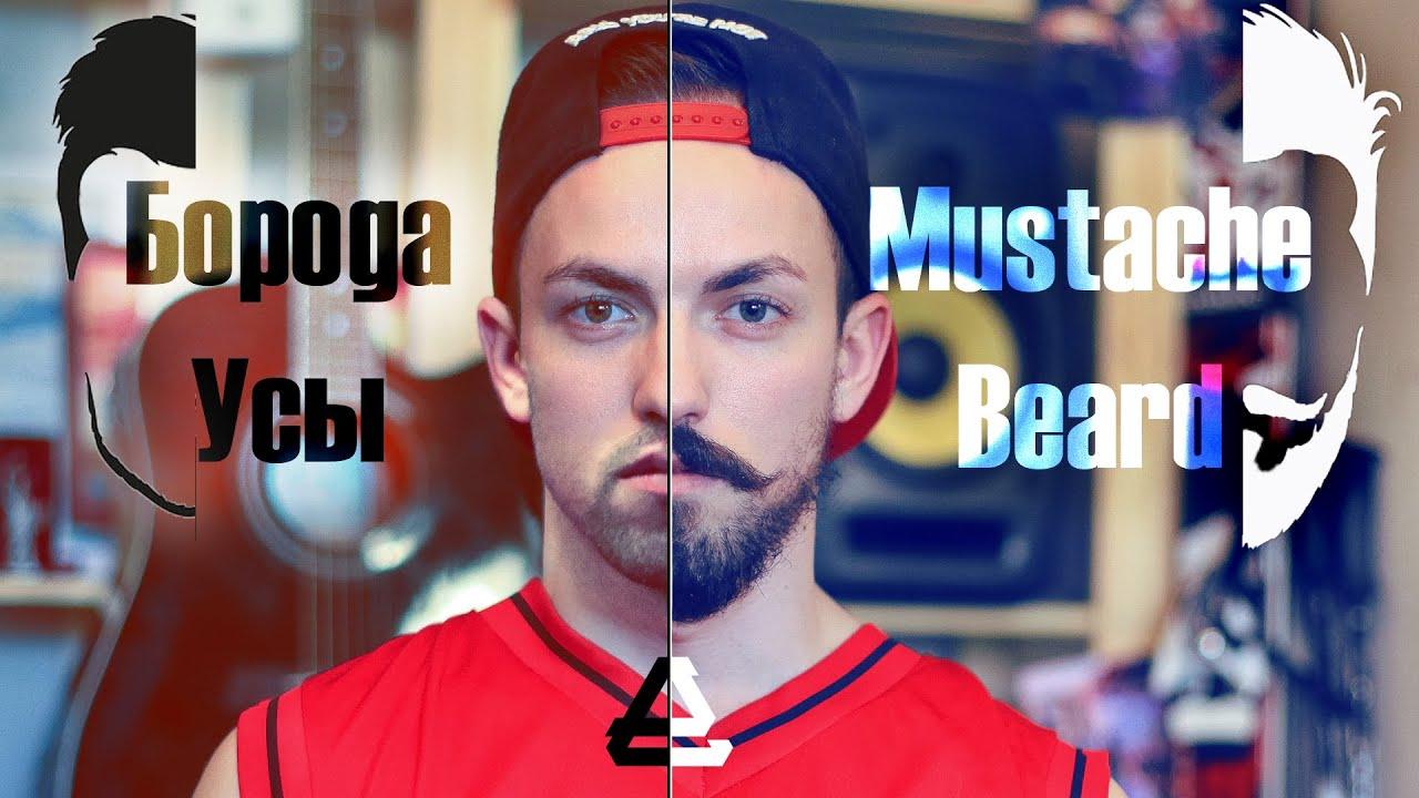 Beard and Mustache. Как растет борода и усы - YouTube