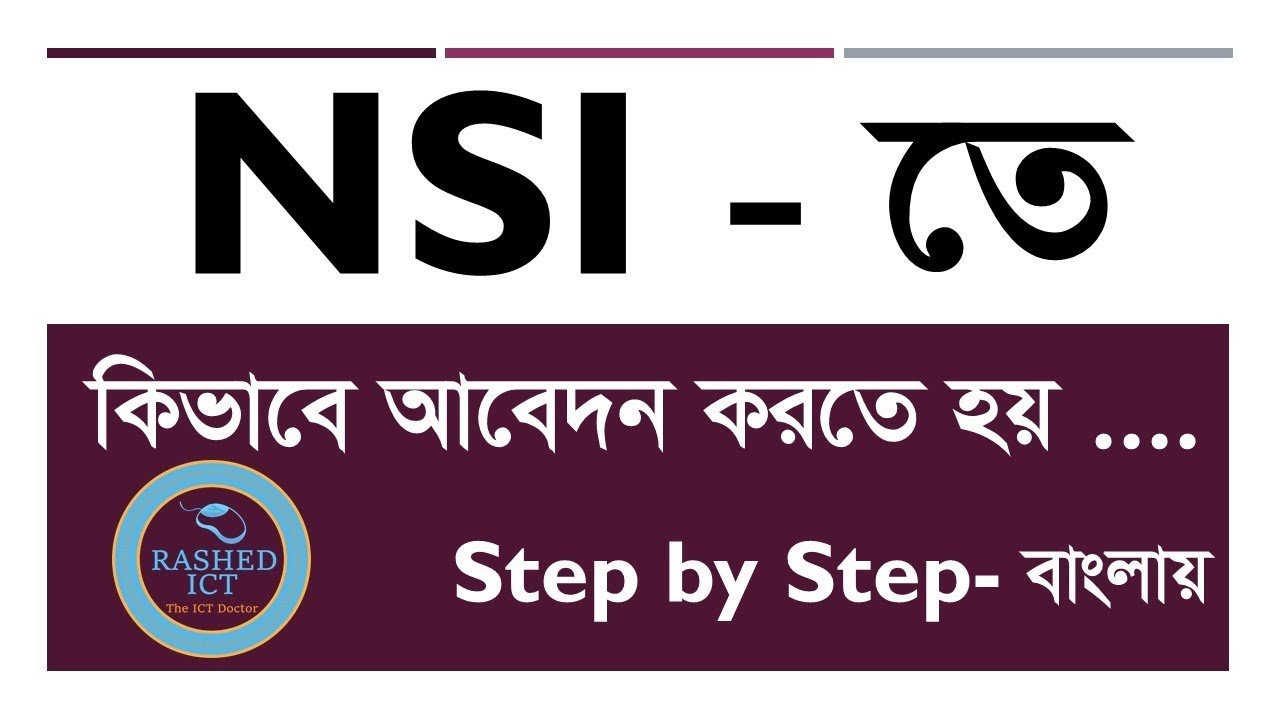 NSI Job Circular 2019 || NSI Job Circular Apply | NSI Application Process  in Bangla by Rashed ICT