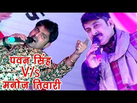 पवन सिंह और मनोज तिवारी ने किया बवाल | Superhit Stage Show in Delhi | PAWAN SINGH vs MANOJ TIWARi