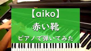 aikoさんの名曲「赤い靴」(1999)です。楽譜はkmpの物を参考にしていま...