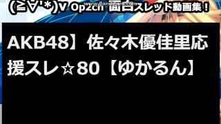 AKB48】佐々木優佳里応援スレ☆80【ゆかるん】【2ch.sc】