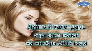 Лунный календарь стрижки волос на ноябрь 2017 года