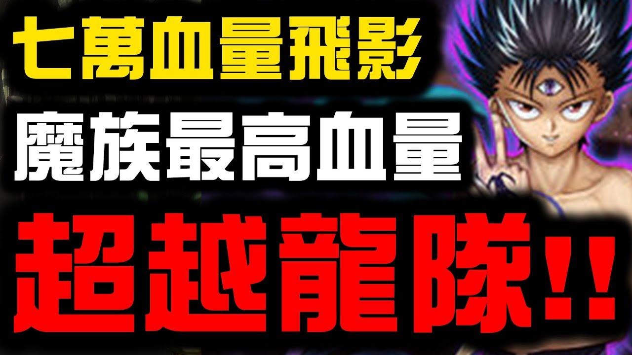 【神魔之塔】『超越龍隊血量の魔族』七萬血量飛影試玩!【Hsu】 - YouTube