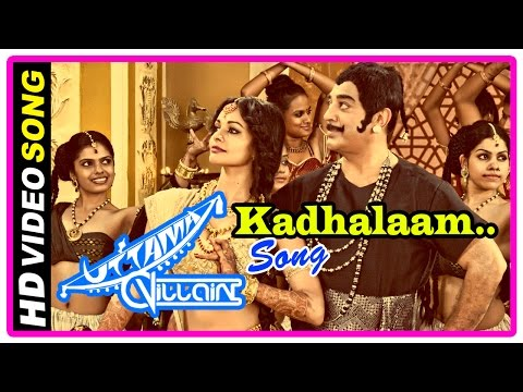 Uttama Villain Movie | Songs | Kadhalam Kadavul song | Nassar appoints Kamal Haasan as minister