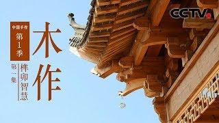 《中国手作》第一季 木作 第一集 榫卯智慧 | CCTV纪录