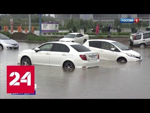 Потопы в Приморье: организованы пункты временного размещения и лодочные переправы - Россия 24