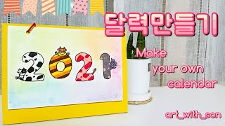 라이브 미술수업 - 달력만들기 / live craft …