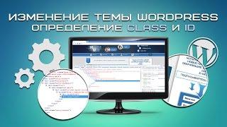 Изменение темы WordPress. Определение Class и ID .