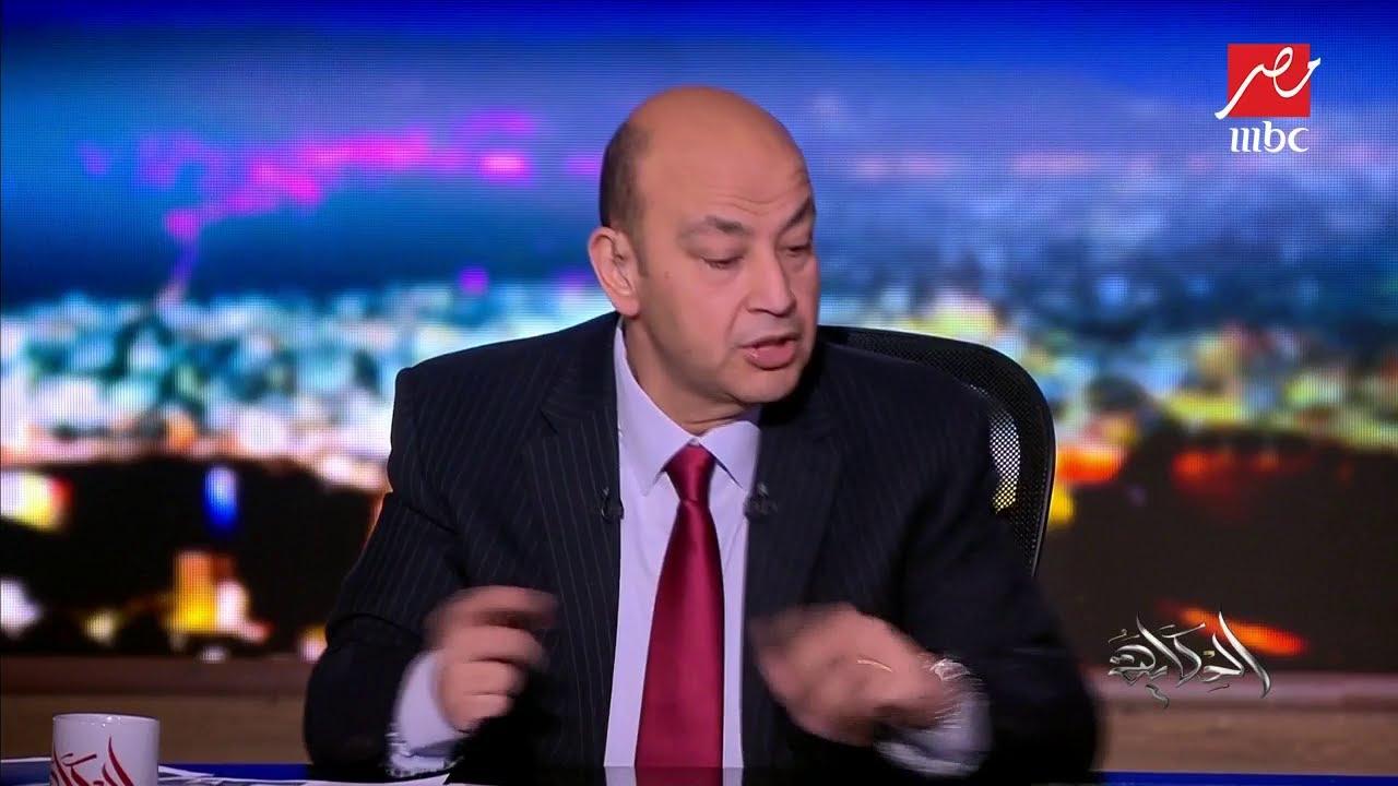 عمرو أديب: دوري هو الدعوة لتحسين التعليم والصحة وخدمة ...