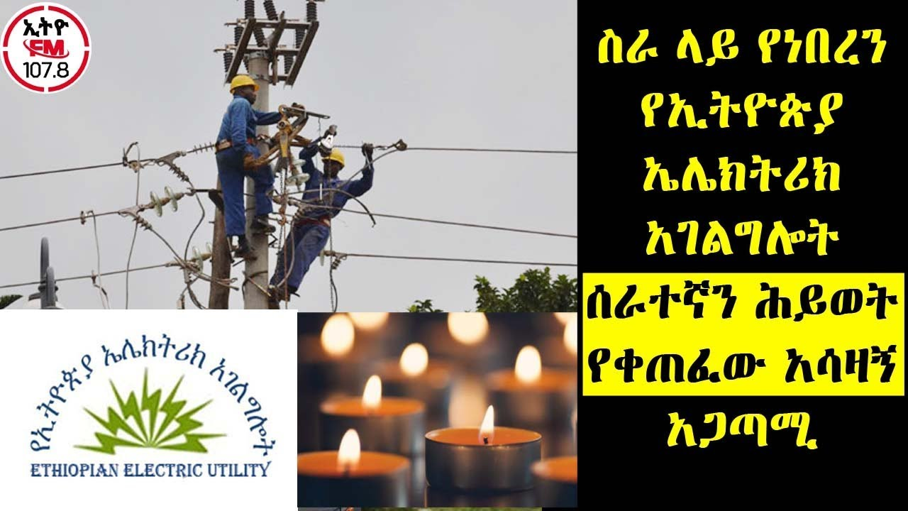 The unfortunate incident that has taken the life of Ethiopian electrician