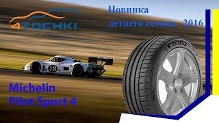 Michelin Pilot Sport 4 2016 - 4 точки. Шины и диски 4точки - Wheels & Tyres 4tochki(, 2015-12-16T11:34:45.000Z)