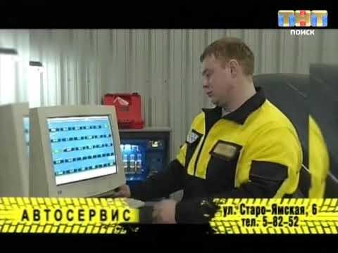 ТНТ-Поиск: Партнер выпуска автосервис на Старо-Ямской, 6