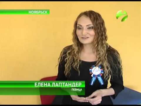 Ямальская звезда Елена Лаптандер начала гастрольный тур по родному краю