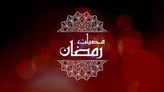 Fazeelat-e-Ramadhan - Episode 2