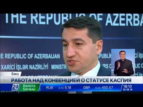 Эксперты: Конвенция поставит точку в вопросе о правовом статусе Каспийского моря