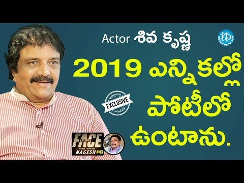Actor Siva Krishna Exclusive Interview || Face To Face With iDream Nagesh #43