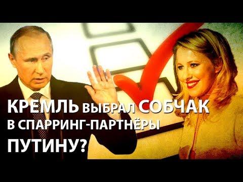 Bildergebnis für собчак и кремль