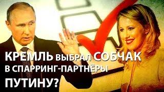 Кремль выбрал Собчак в спарринг-партнёры Путину?