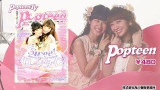 Popteen2014年3月号の表紙はみずきてぃ&まえのん!「おやゆび姫」をテ...