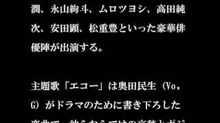 ユニコーン/エコー ドラマ「重版出来!」主題歌 ◇4月12日(火)よりTBS...