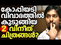 Copied movies of Vineeth Sreenivasan that fell in trouble!