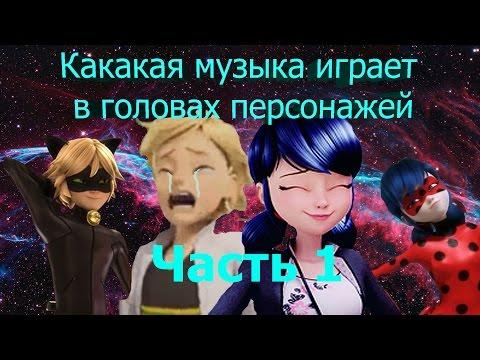 ЛедиБаг и Супер-кот - Какая музыка играет в головах персонажей