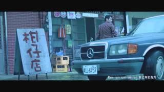 Run Baby Run-董事長樂團 [The Chairman Official Music Video]