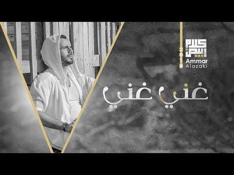 عمار العزكي - غني غني 2018  || Ammar Alazaki - Ghanni Ghanni 2018 thumbnail