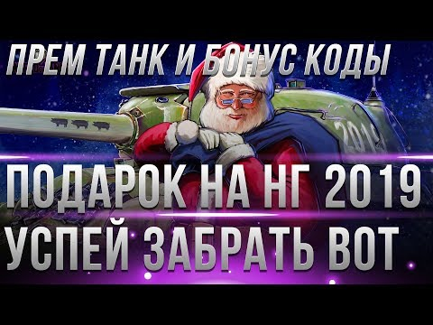 ПОДАРОК НА НОВЫЙ ГОД WOT 2019 ПРЕМИУМ ТАНК, БОНУС КОДЫ, ГОЛДА, ПРИЗ WG, ВОТ АКЦИИ В World Of Tanks