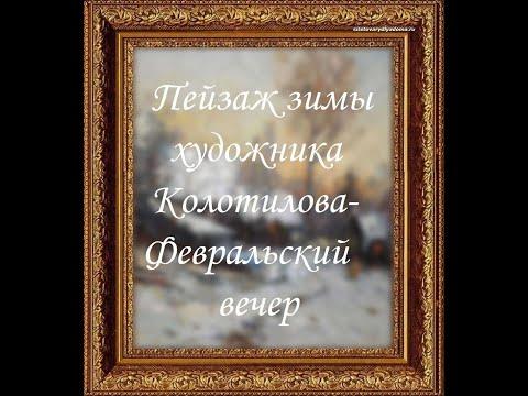 Пейзаж зимы художника Колотилова Февральский вечер