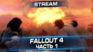 Fallout 4. Прохождение часть 1. Начало