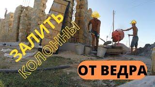 Ручная заливка колонн бетоном своими руками - 31